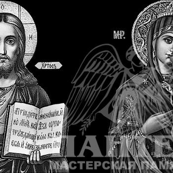 Гравировка  Иисуса Христа и Богоматери