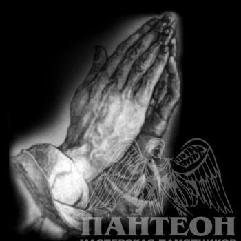 Гравировка Ладони, сложенные в молитве