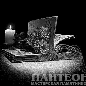 Гравировка изображения книги с цветами