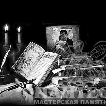 Гравировка изображения иконы с книгой и свечами