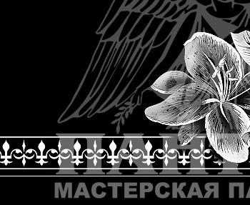 Гравировка орнамента с лилиями