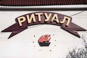 Харьков в сфера ритуальных услуг