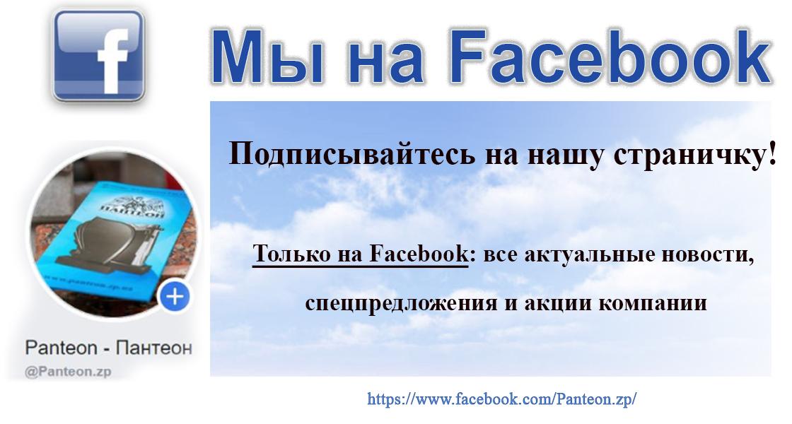 памятники в Запорожье facebook