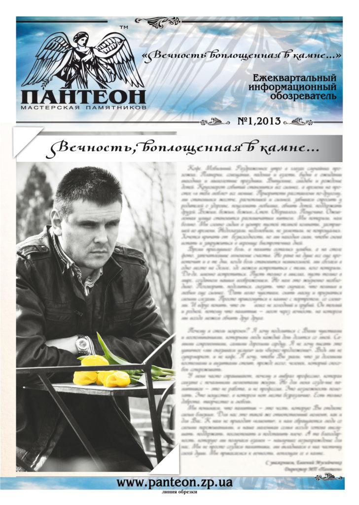 Наша газета Выпуск № 1,2013