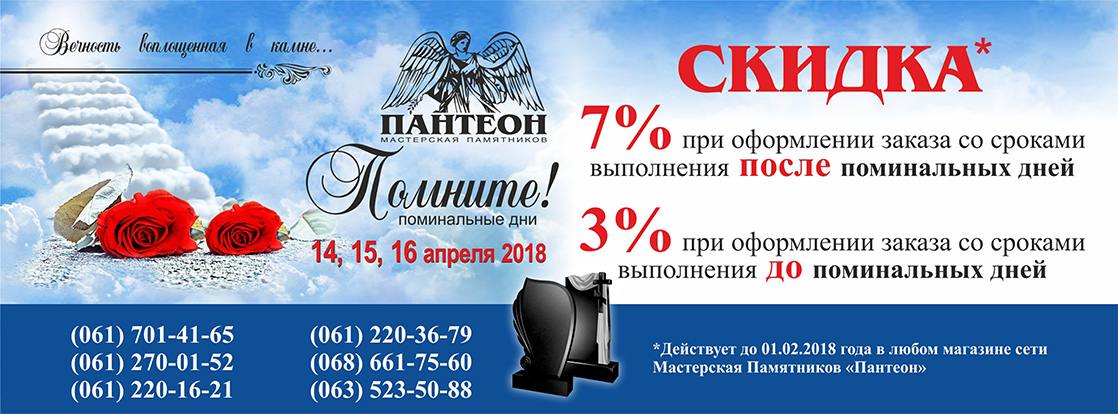 Мастерская памятников - гранитные и бетонные памятники в Запорожье