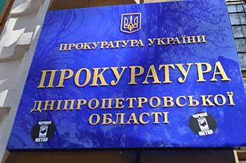 Днепропетровской похоронной службой заинтересовалась прокуратура