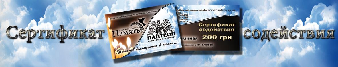 «Сертификаты содействия» МП Пантеон