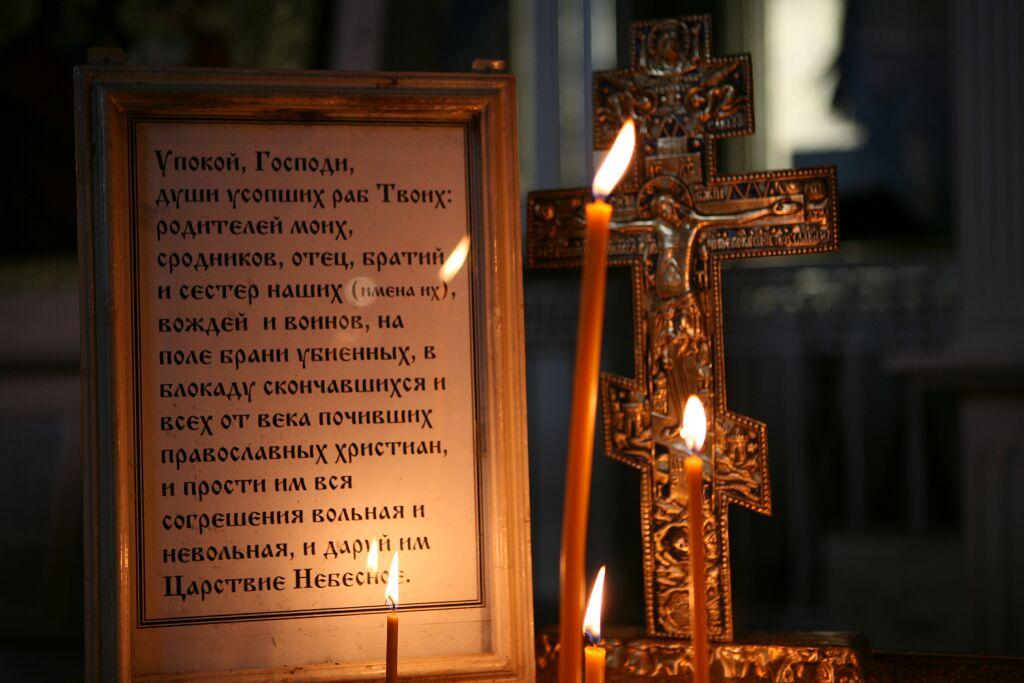 Поминовение усопших в Православной Церкви
