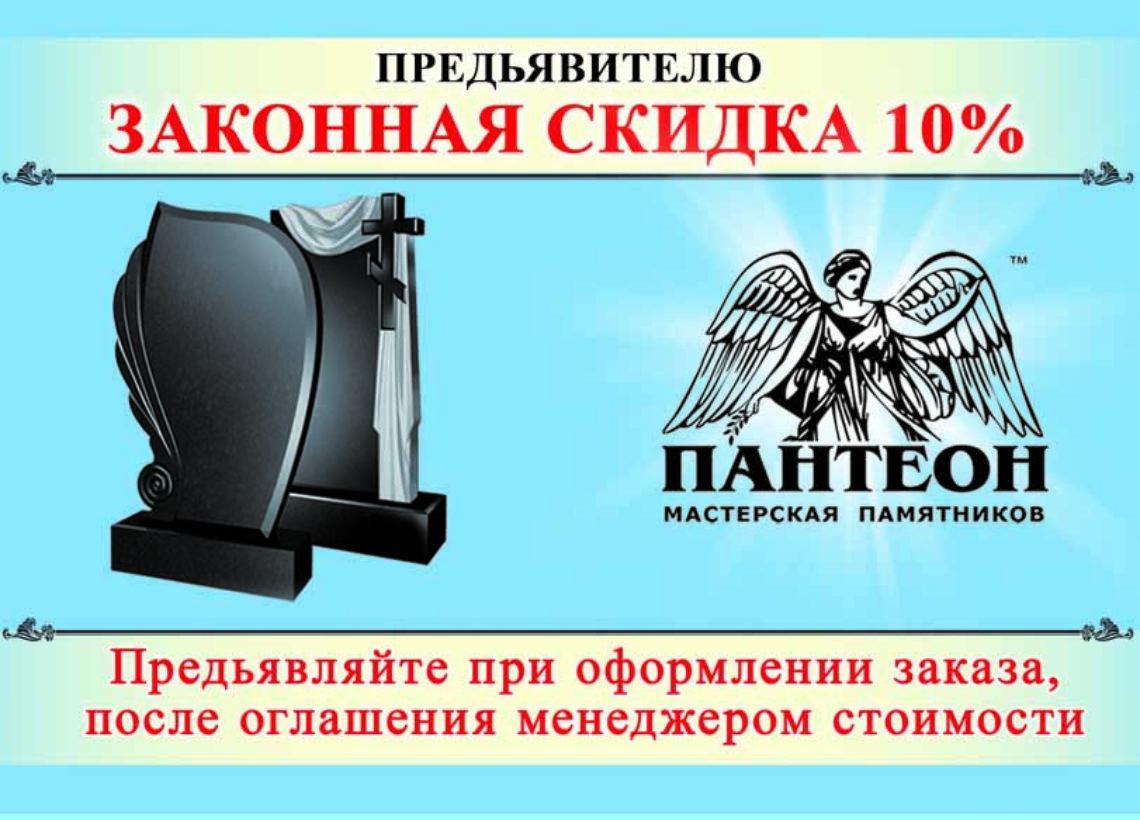 скидка на памятник 10% Пантеон