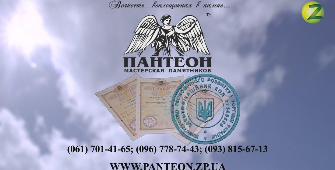 Гарантии Пантеон