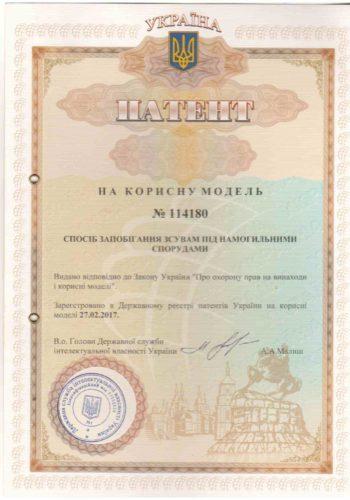 патент на Плиту Пантеон