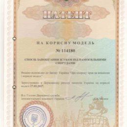 производством памятников Запорожье документы