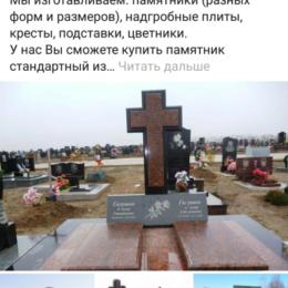 памятники фото Запорожье