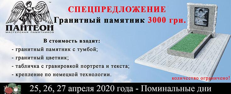 памятникик Запорожье цены 3000 гривен