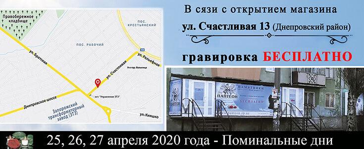 памятники Запорожья гравировка