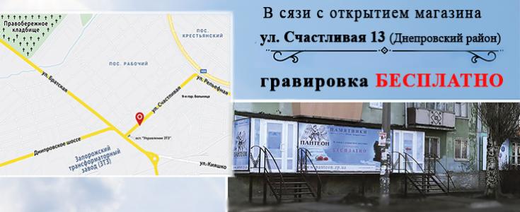 Бесплатная Гравировка на Памятник Запорожье